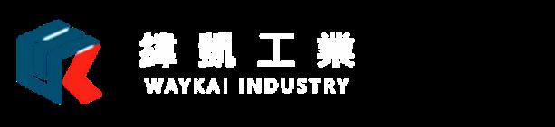 緯凱工業有限公司